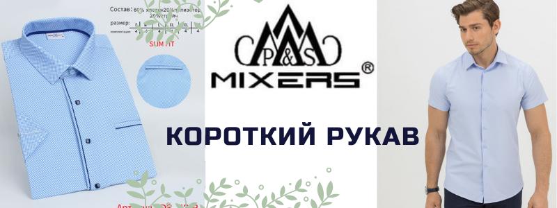 «MIXERS»-МУЖСКИЕ РУБАШКИ ПО ОТЛИЧНЫМ ЦЕНАМ! ДОЗАКАЗ!