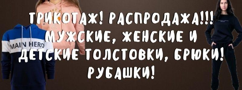 """""""ФОРМАКС"""" - мужские сорочки,трикотаж,футболки,аксессуары. РАСПРОДАЖА!"""