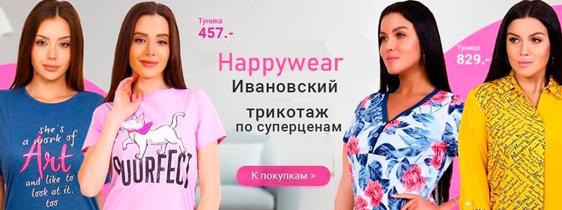 Happywear – огромный ассортимент трикотажа для дома!