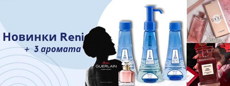 Дополни свой образ изысканными ароматами от RENI.