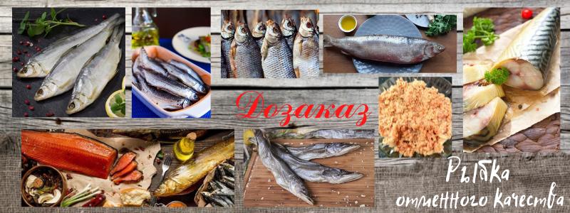 Дозаказ Рыбки на любой вкус и лососевого фарша