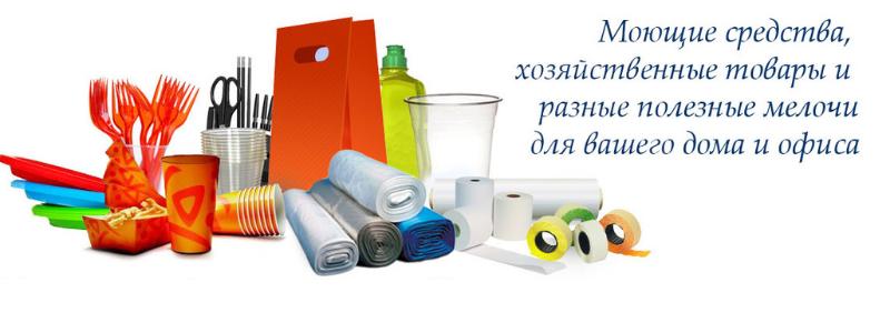 Хозтовары для уборки, стирки, хранения, все для бани и дома!