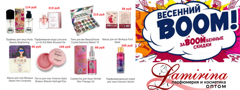 Косметика и парфюм по мега-низким ценам. РАСПРОДАЖА!