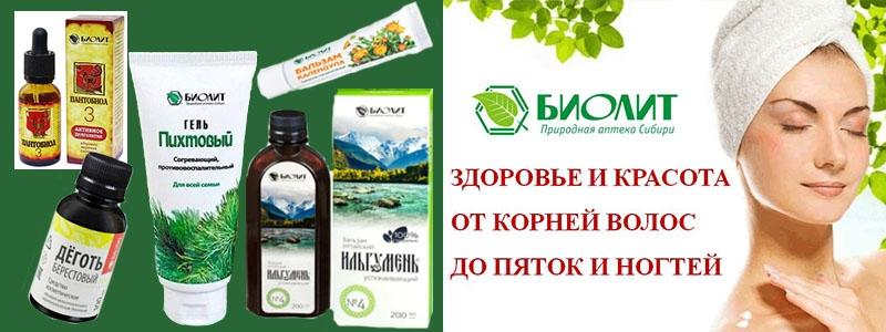 Алтайская сила в качественных и проверенных товарах! Компания БИОЛИТ - на страже Вашего здоровья с 1991 года!