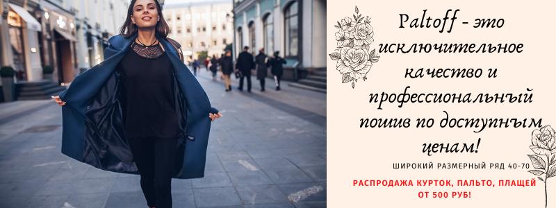 Качественные куртки, пальто, ветровки от 40 до 64 р-ра! Распродажа от 500 руб!