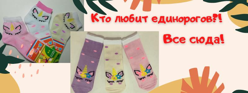 Joker-Krasnodar-качественные детские, женские, мужские носочки!
