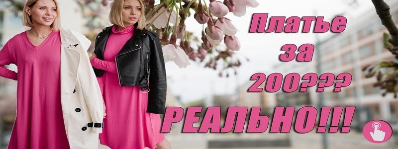 НЕЖЕНКА. Фабрика красивой одежды. Платья от 200 руб.