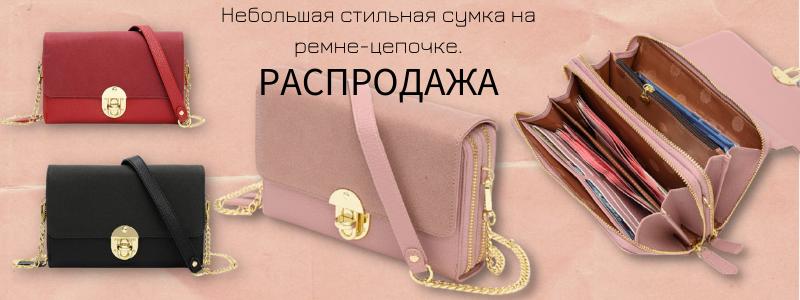 Брендовые сумки, рюкзаки, ремни, портмоне...