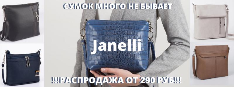 СУМКИ Janelli - РАСПРОДАЖА от 290 руб!
