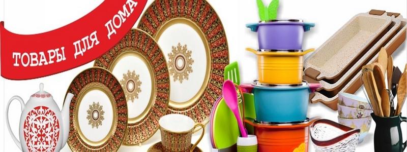 ГЛАВТОРГ - посуда,текстиль,пластик,товары для детей! БЕЗ ТРАНСПОРТНЫХ ОЖИДАНИЙ