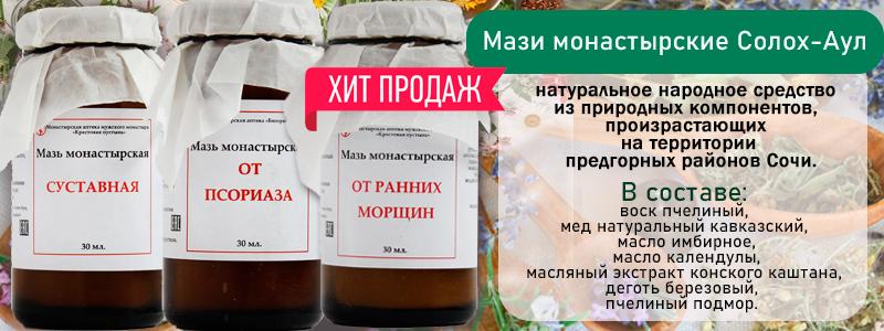 Дары Кавказа - целебные средства для здоровья и долголетия!