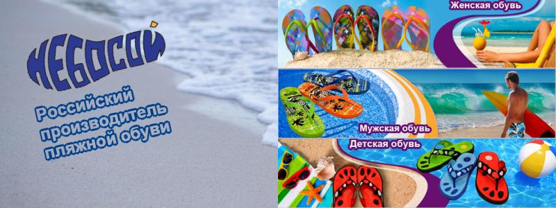 НЕБОСОЙ Все на море: обувь, пляжные сумки, сумки-коврики!