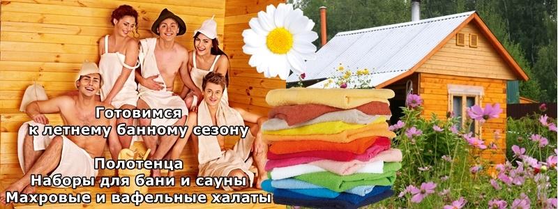 Текстиль-сити. Ванно-банные процедуры с комфортом.