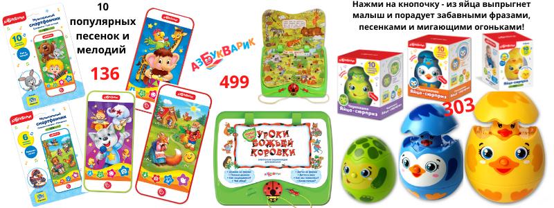 Подари ребенку счастье! Интерактивные книжки и игрушки ждут вас!