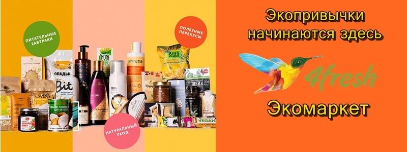 Гипермаркет 4fresh - вкусные продукты для здорового питания.