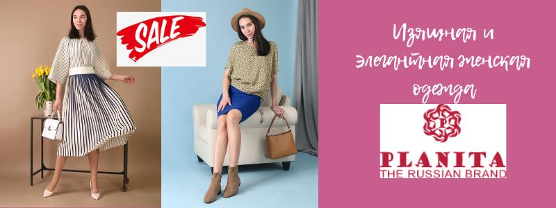 Изящная женская одежда от бренда P*L*A*N*I*T*A! РАСПРОДАЖА до -80%