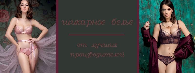"""❤Шикарное белье доступно каждому❤Акция """"Акварельное лето"""" на ТМ Conte Lingerie (Беларусь)"""