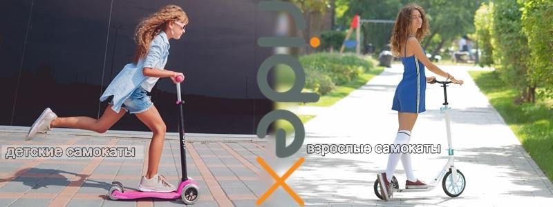 Самый летний вид транспорта для взрослых и детей. СТОП 12.05