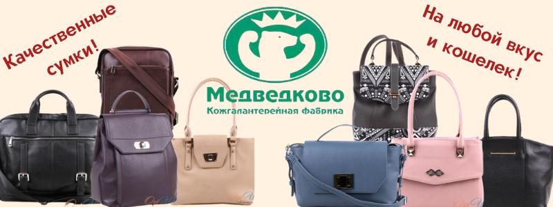 Сумки «Медведково» - это стильные, качественные модели по приятным ценам на каждый день или на особенный случай!