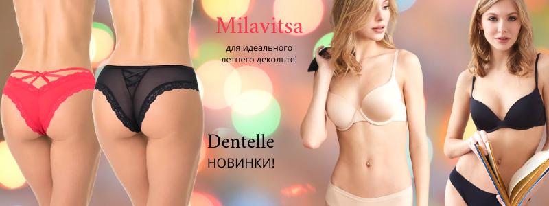 Милавица,Tribuna! Lauma - все лучшие бренды женского белья! Дозаказ!