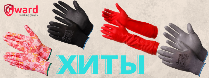 Марка перчаток №1