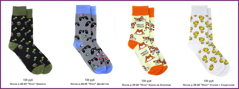 Обнови свои запасы стильных носочков! ДОЗАКАЗ!