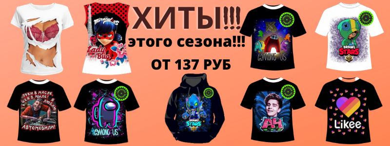 ХИТЫ!!!!ТОЛСТОВКИ,МАЙКИ,ФУТБОЛКИ С ЛЮБИМЫМИ ГЕРОЯМИ И ПРИКОЛЬНЫМИ НАДПИСЯМИ!!!!СВЕТЯТСЯ В ТЕМНОТЕ)))