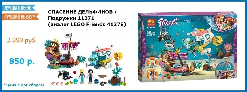 КОНСТРУКТОРЫ как LEGO по цене в 3 раза ДЕШЕВЛЕ ! 100% ХИТ !