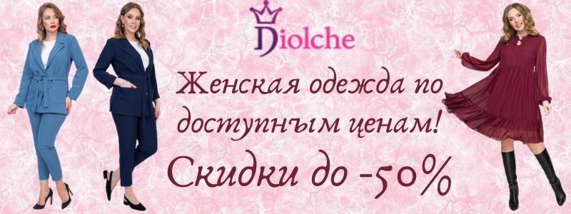 Diolche - женская одежда на любой случай!