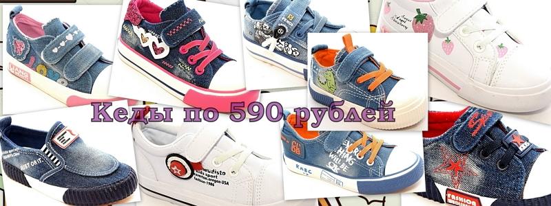 Детская и подростковая обувь! Цены просто класс!