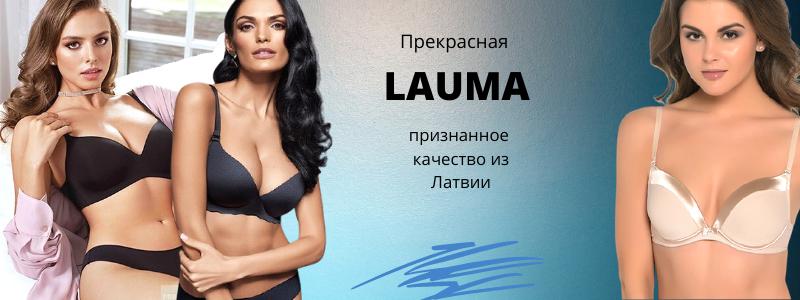 Милавица, Tribuna! Lauma - все лучшие бренды! Дозаказ!