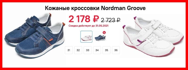 NORDMAN обувь для активных ! Дозаказ под АКЦИЮ !
