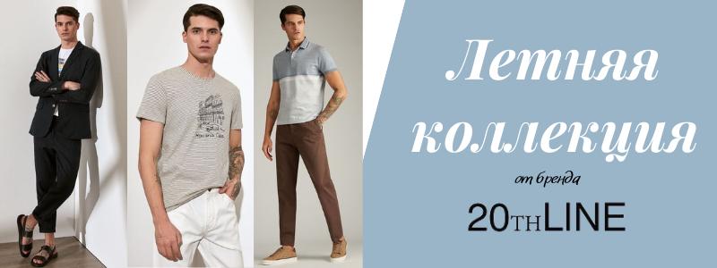 Мужская одежда от бренда 20*th*LINE*! НОВАЯ ЛЕТНЯЯ коллекция!!! СТОП СЕГОДНЯ!
