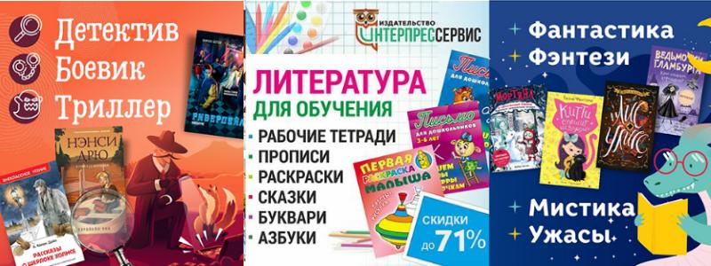 Книжный аутлет - для всех! Скидки до 90%! Новые каталоги! Дозаказ до 17.05