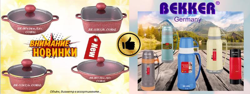 Bekker® - идеальное сочетание качества и стиля! Успеваем в дозаказ!