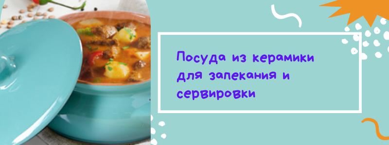 Посуда и товары для кухни!