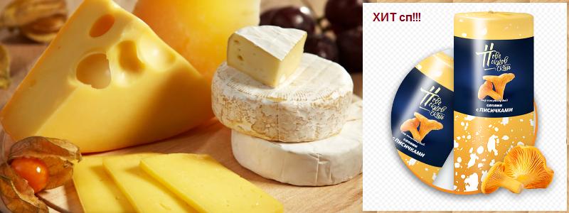 Сыр на любой вкус!
