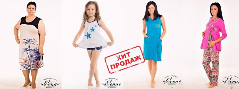 ТД Елена. Качественная трикотажная одежда для всей семьи.