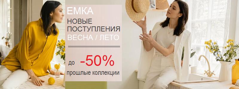 EMKA – Главные тренды моды и большая РАСПРОДАЖА
