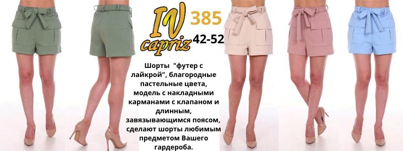 """КАЧЕСТВЕННЫЙ И ДОСТУПНЫЙ """"КАПРИЗ""""!"""