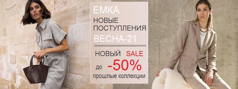 EMKA – Главные тренды моды и межсезонная РАСПРОДАЖА