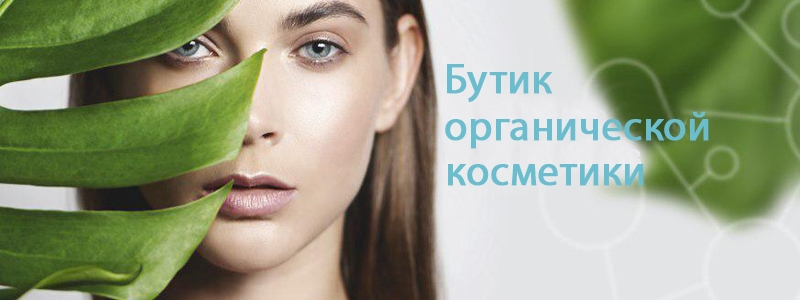 Хитовая косметика от российских производителей!!!