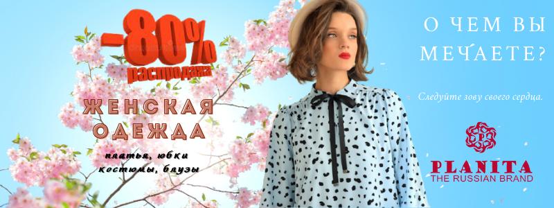 Офисная женская одежда РАСПРОДАЖА до -80% и новая ЛЕТНЯЯ КОЛЛЕКЦИЯ от бренда P*L*A*N*I*T*A!
