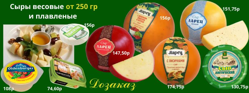 Сыр как искусство - сыры плавленые, весовые, классические и со вкусами!