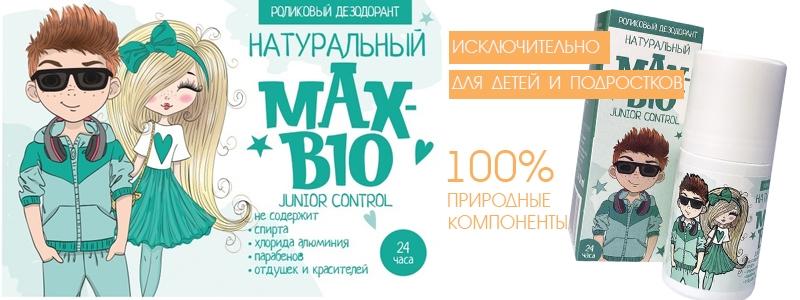 100% натуральные дезодоранты для подростков!