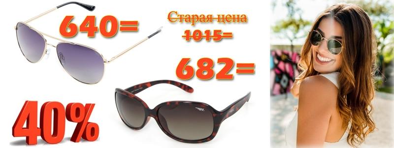 Самые популярные очки со скидкой! Уже ДОЗАКАЗ!