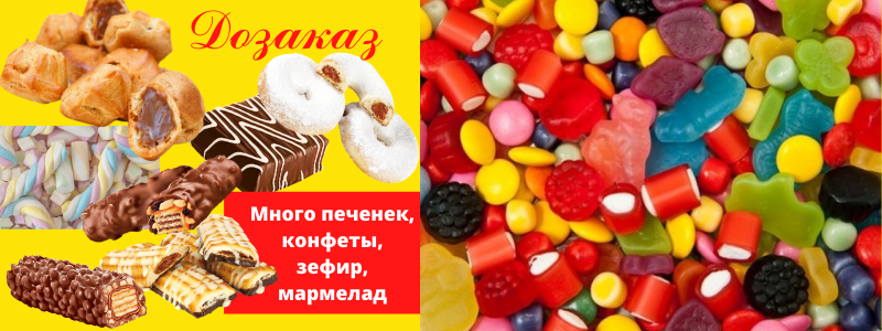 Самые сладкие цены на большой выбор печенья, мармелада, зефира и т.д.