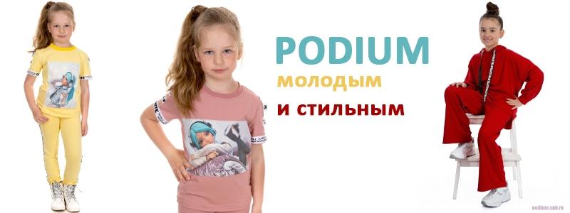 Хитовые костюмы для юных модников!!!