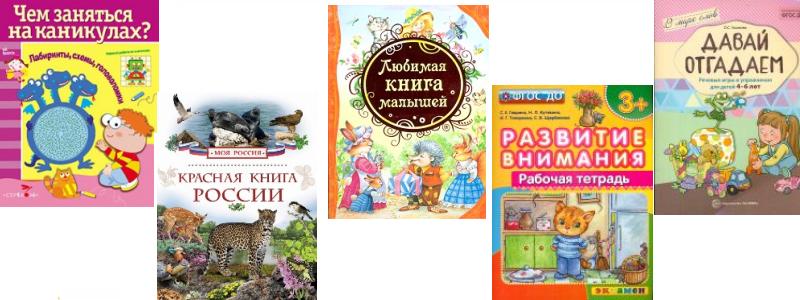 Умные книги для умных деток!