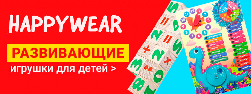Happywear - игрушки и канцелярия для детей!